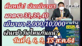 เคาะแล้วแจกเงินเยียวยา มาตรา 33 39 40 รับเงินเยียวยา5,000-10,000 เงินเข้าวันไหนบ้าง เช็คเช็คเลย