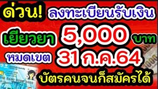 ด่วน ลงทะเบียนรับสิทธิ์เยียวยาเงิน 5000 บาท บัตรคนจน มีสิทธิ์ลงทะเบียนรับเงินได้