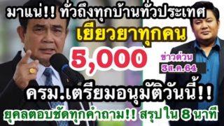 ครม เคาะ เยียวยา 5000 ได้ทุกคน ทุกบ้านทั่วประเทศ