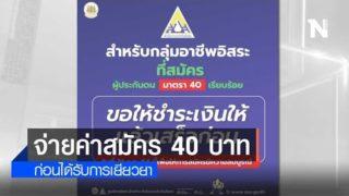 ด่วน อาชีพอิสระมาตตรา  39  40 สมัครเข้าสู่ประกันสังคม เพื่อรับเงินเยียวยา