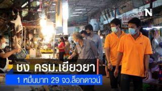 ยุคลชนข่าว :  ชง ครม.เยียวยา 1 หมื่นบาท 29 จว.ล็อกดาวน์ | เนชั่นทันข่าวค่ำ | NationTV22