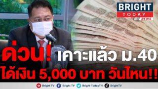 เคาะวันรับเงินเยียวยา สมัครมาตรา ม 40 ประกันสังคมจ่าย รับเงิน 5,000 บาท